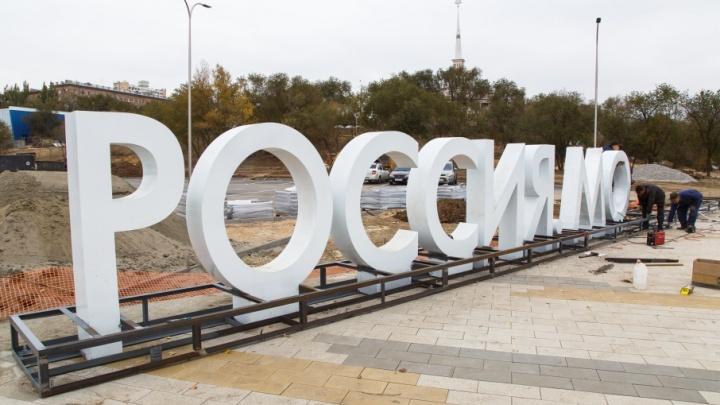 Музей «Россия – моя история» огородят огромными буквами