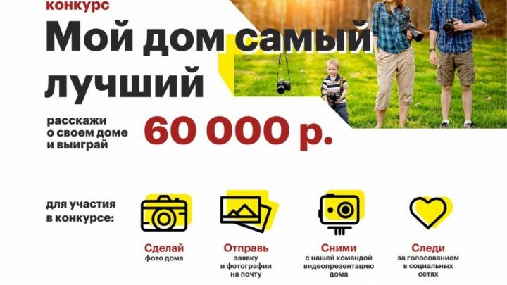 «Поревит» подарит победителю 60 000 рублей за историю о своём доме