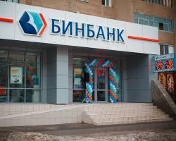 БИНБАНК в городе Волжский изменил адрес