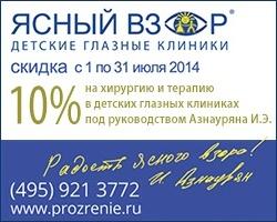«Восстановите зрение ребенку» – летняя акция в клиниках «Ясный Взор»