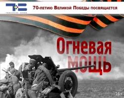 70 лет Победы на Т+В: проект «Огневая мощь»