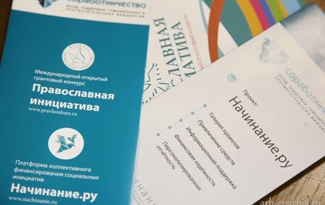 Шесть проектов Архангельской области стали победителями конкурса «Православная инициатива»