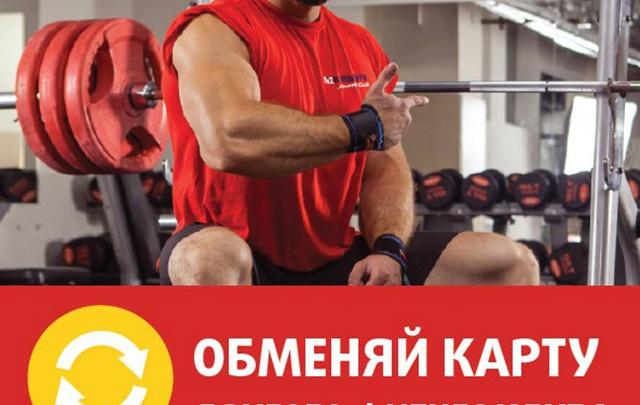 Самарцы могут обменять карты фитнес-клубов на год занятий в «Fizкультуре» со скидкой 6000 рублей