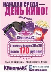 День кино в «Киномаксе»: билет на любой фильм стоит 170 рублей
