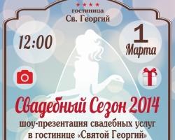Гостиница «Святой Георгий» открывает свадебный сезон