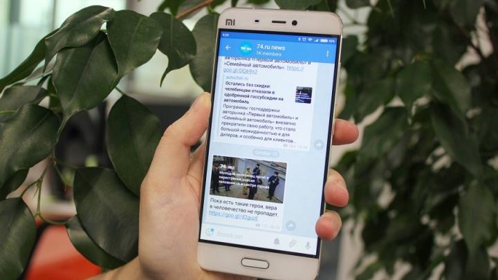 У 74.ru — 1000 подписчиков в Telegram!