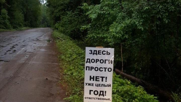 Дороги нет уже год: ярославцы поставили табличку при въезде на шоссе