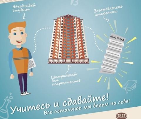 Апартаменты: немыслимые выгоды для иногородних заочников