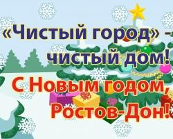 Компания «Чистый город» поздравляет ростовчан с Новым годом!