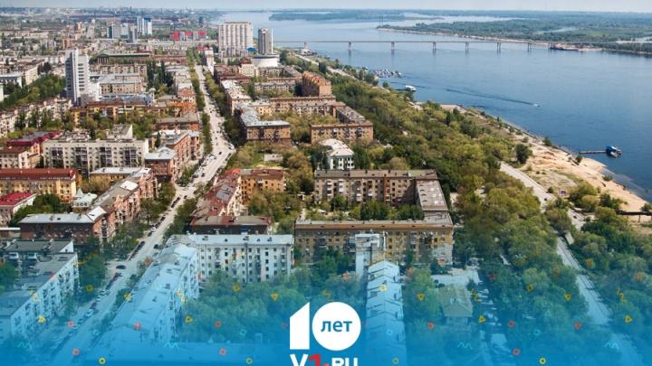 V1.ru – десять лет: как мы жили в Волгограде без этого?