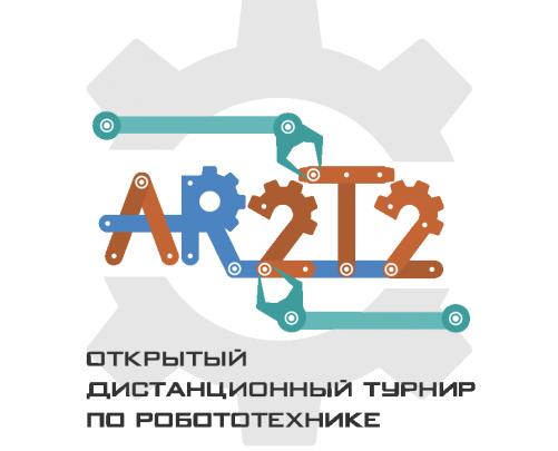 «Ростелеком» поддержит открытый робототехнический турнир для школьников