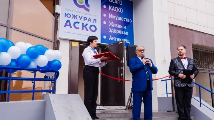 ЮЖУРАЛ-АСКО приглашает в новый офис