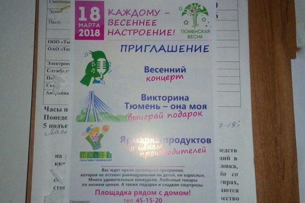 В день выборов тюменцам обещают концерт и розыгрыш призов