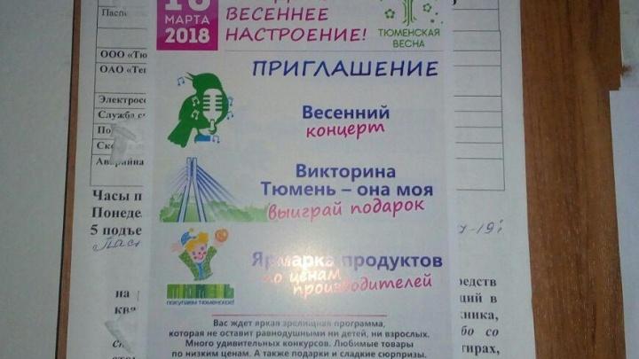 Тюменские власти потратят 26 миллионов рублей на праздник, который случайно совпадает с выборами президента