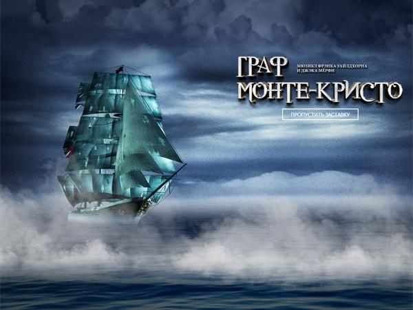 скриншот страницы официального сайта мюзикла//grafmontecristo.ru