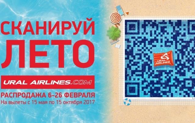 Пассажиры «Уральских авиалиний» активно сканируют лето в Самаре