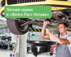 Летний сервис в «Волга-Раст-Октава»