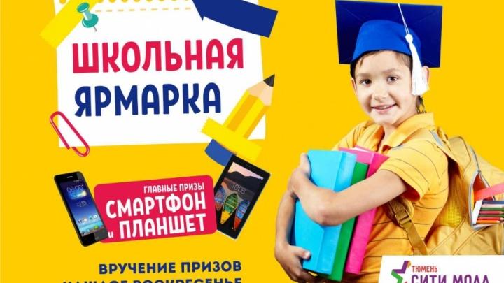 Обратный отсчет до 1 сентября: где быстро собрать ребенка в школу