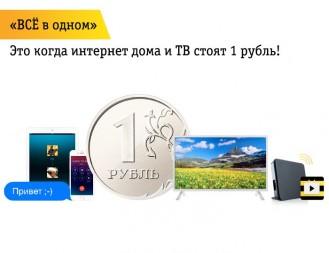 «ВымпелКом» предлагает Интернет и ТВ за 1 рубль