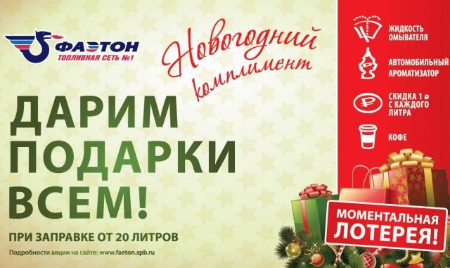 В ожидании новогодних чудес порадуйте себя подарками от сети заправок «Фаэтон»