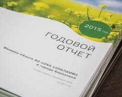 «Азот» опубликовал годовой экологический отчет