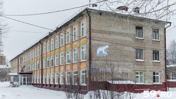 Поставят камеры и магнитные замки: в Перми капитально отремонтируют школу, где подростки напали на детей