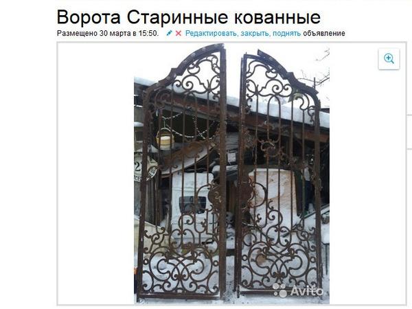 скриншот сайта avito.ru