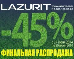 В салонах мебели Lazurit с 27 до 30 июня пройдет финальная распродажа