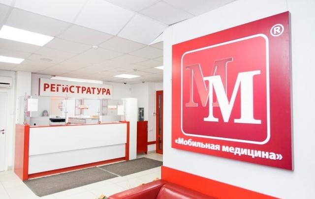 В медицинском центре «Мобильная медицина» на Горького открыли новый этаж