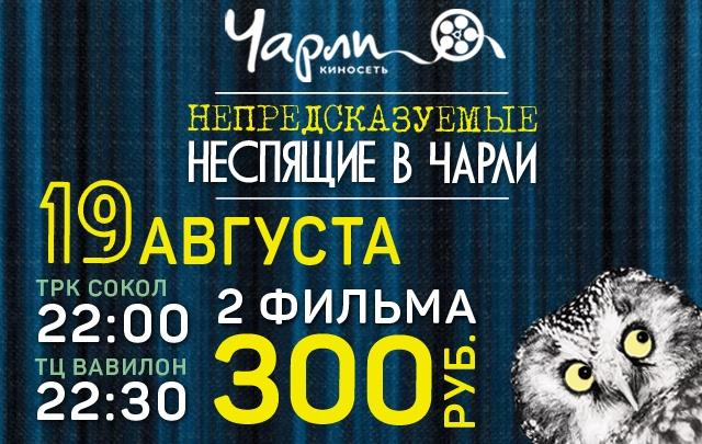 Ростовчан приглашают провести невероятную ночь в кино