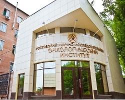 Ростовский онкоинститут принимает пациентов по субботам