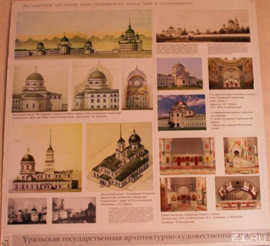 Студенческий проект восстановления Успенской церкви.