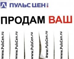 Ростовский бизнес выбирает «Пульс цен»