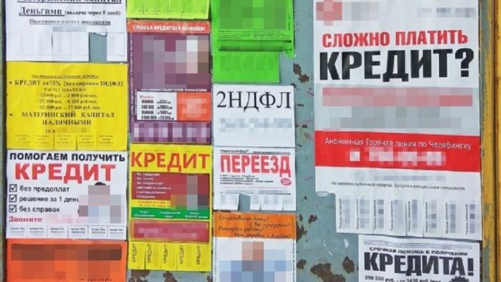 Удобный сервис: список жалоб на рекламу микрозаймов поможет челябинцам избежать сомнительных кредитов