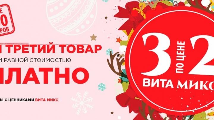 «Вита» дарит подарки: полезные миксы для здоровья в Новом году