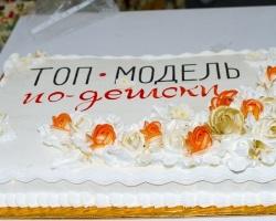 В Тюмени выбрали финалисток проекта «Топ-модель по-детски»