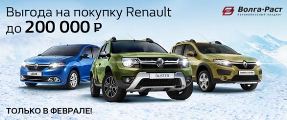 Волгоградцев ждет выгода при покупке Renault