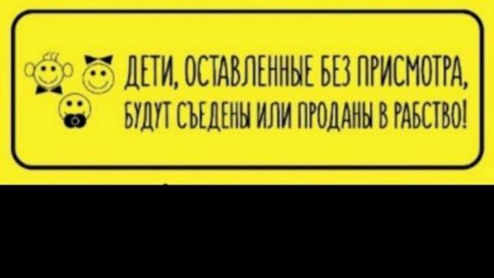 В Ярославле на семейное кафе подали в суд из-за таблички о съеденных детях