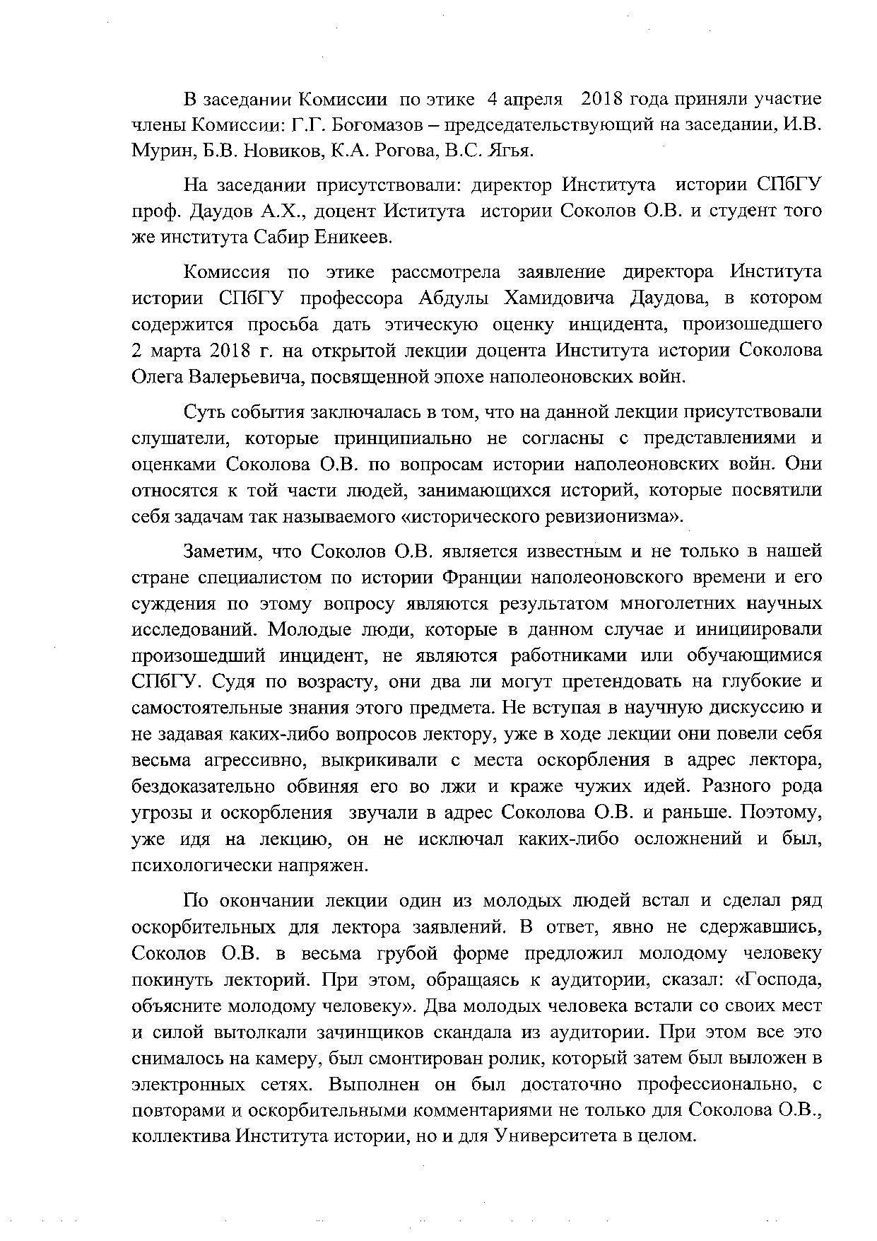 Решение комиссии по этике Ученого совета Санкт-Петербургского государственного университета