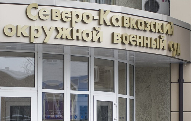 В Ростове жителя Дагестана приговорили к двум годам колонии за спонсирование терроризма