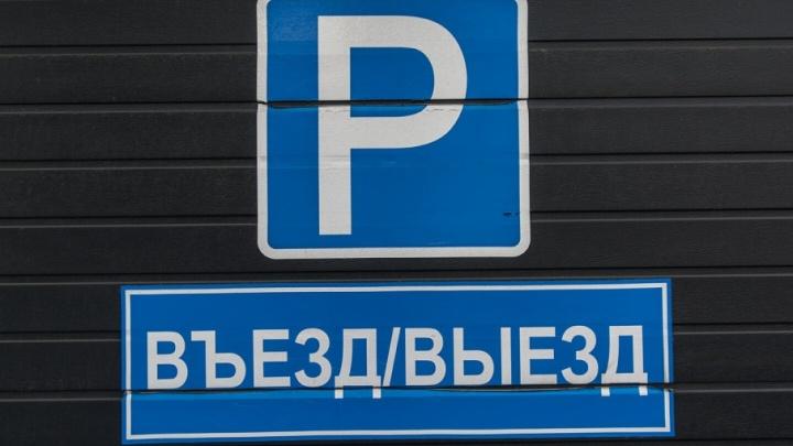 Мэрия пообещала «сюрприз» ростовчанам, не платящим за парковку