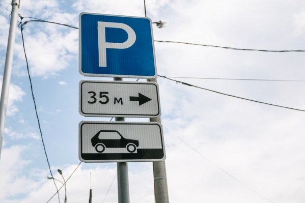 Тариф на парковку составит 30 рублей за один час