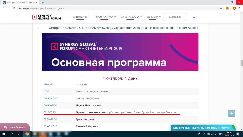 Скриншот с официального сайта Synergy Global Forum