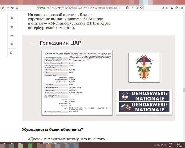 скриншот страницы сайта «Новой газеты»