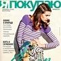 Экошопинг в апрельском номере «Я Покупаю»