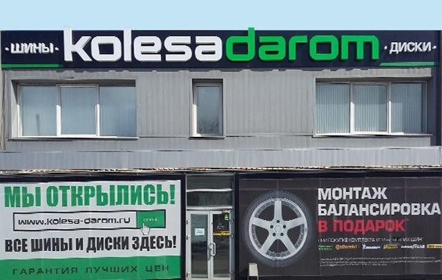 В Челябинске теперь три шинных центра «Колёса Даром»