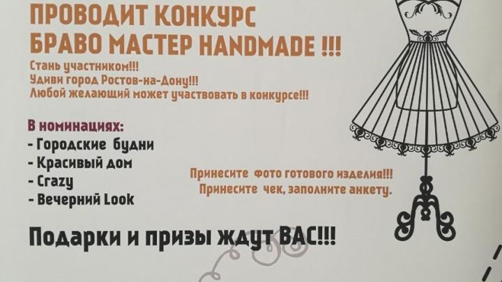 «Браво, мастер handmade!»: голосуем за самый красивый наряд ручной работы