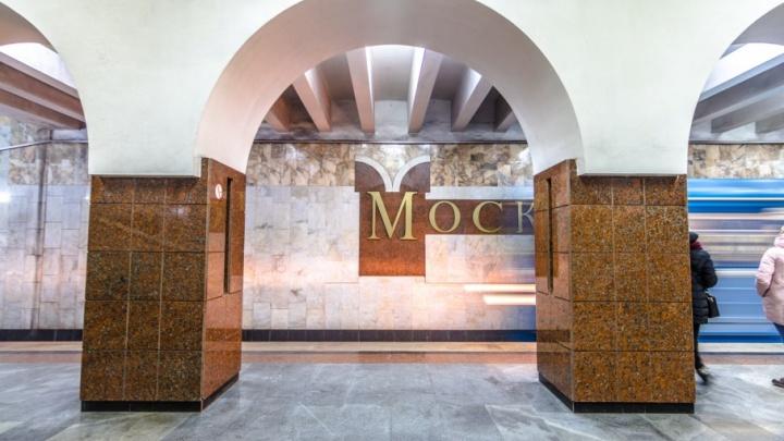 В Самаре планируют оборудовать новые входы на станцию метро «Московская»
