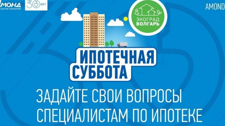 «Ипотечная суббота» от ГК «Амонд»: как приобрести жилье по минимальной процентной ставке
