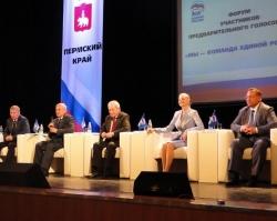 В Перми прошел форум «Единой России»